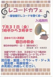 2015.6.28-kangaru-record-300