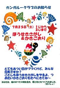2015.07.25-kangaru-houseki-300