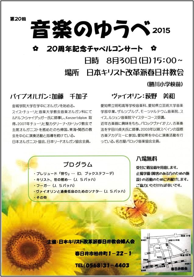 2015.08.31-ongaku-yuube-900-waku