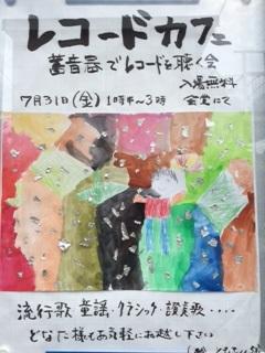 2015.07.25-レコードカフェのポスター-org