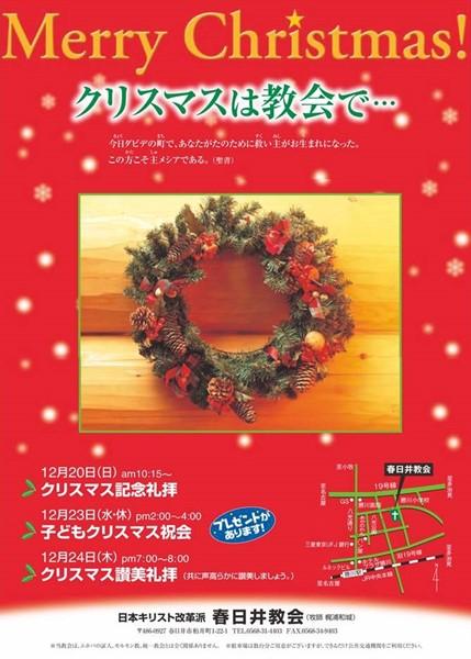 2015-クリスマスパンフ-V0.5-600