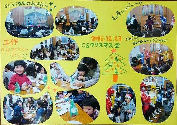 2015.12.23-クリスマス会まとめ写真-600