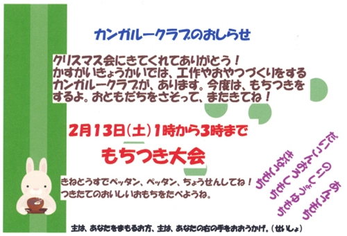 2016.01.17-カンガルークラブ餅つき大会-01-500