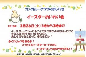 2016.03.13-カンガルークラブ案内