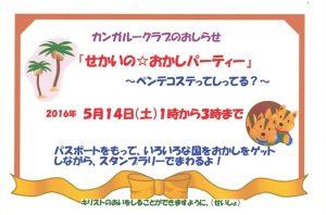 2016.05.14-kangaru-kurabu-600