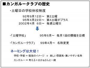 発表資料-P5