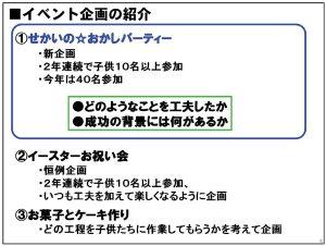 発表資料-P8