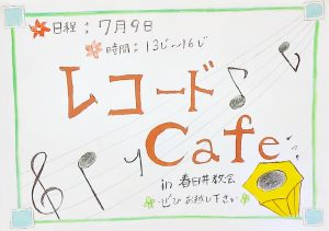 2016.06.26-record-cafe-02-900