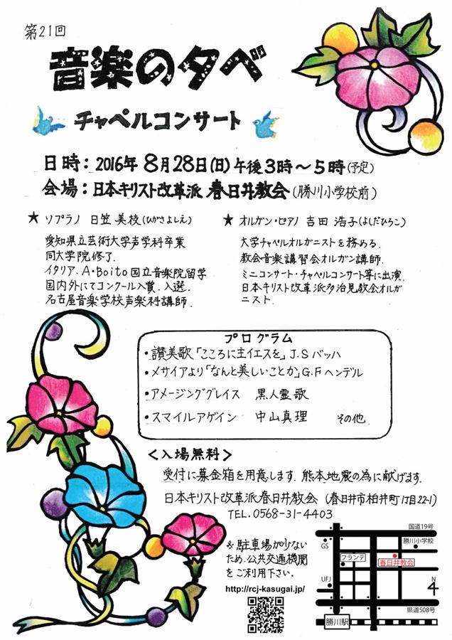 2016.08.28-ongaku-01-900